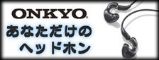 ONKYOカスタムイヤーモニター