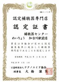 nintei_kakogawa