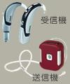 FM補聴システム